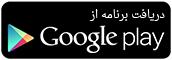 دریافت برنامه از Google Play